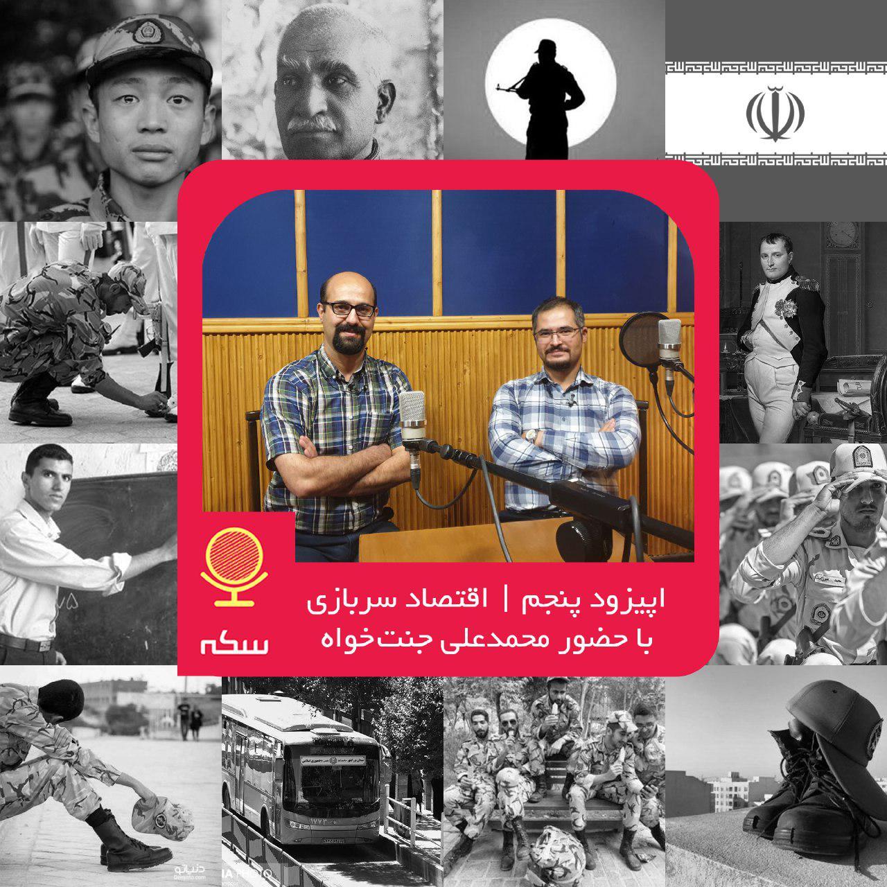 اپیزود پنجم پادکست سکه: تبعات دوره سربازی برای اقتصاد ایران چیست؟